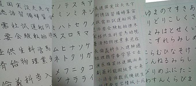 冨樫富美恵 ペン字教室 作品イメージ